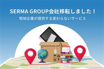 SERMA GROUP会社移転しました!